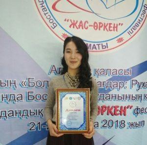 Гран-при на фестивале «Жас Оркен» в номинации «Художественное чтение стихотворения»!