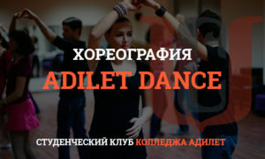 Хореография — «Adilet dance»