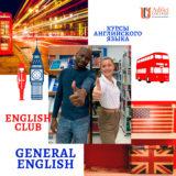 Курсы английского языка!