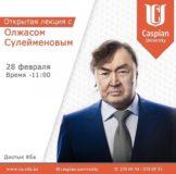Встреча с Олжасом Сулейменовым