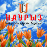Поздравляем с праздником — Наурыз!