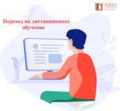 Переход на дистанционную форму обучения в колледже (все курсы)