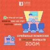 Онлайн приемная комиссия в колледже Әділет