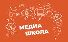 Медиа-школа