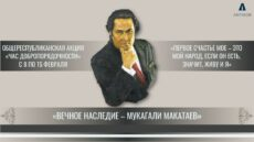 Час добропорядочности «Вечное наследие – Мукагали Макатаев»