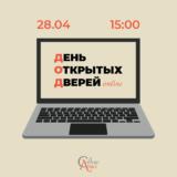 День открытых дверей онлайн
