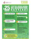 С 25 июня текущего года стартует прием заявок на бесплатное обучение в колледжах города Алматы