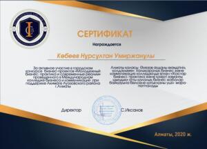 Көбеев Н сертификат