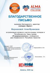 Мирманова Алия Мукановна_колледж Адилет