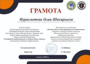 Нурахметова Әлия номинация
