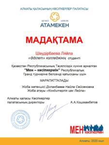 Шаудирбаева Л