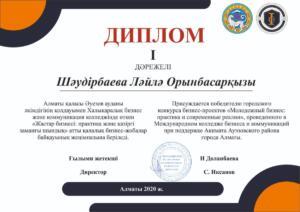Шәудірбаева Л 1 орын диплом